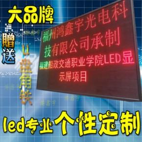 led显示屏/LED全户外/led门头屏广告屏/led走字屏招牌屏单红成品