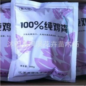 精装100%纯鸡粪 高温发酵烘干无毒无臭 有机肥料 蔬菜用花卉肥料