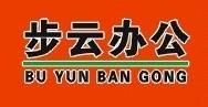西安步云办公有限责任公司