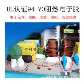 电子胶 (UL94-VO阻燃认证)