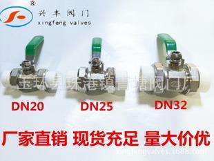 新品加大加厚全铜高温方体PP-R球阀