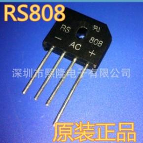 RS808 整流桥 整流桥、高压硅