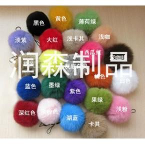 毛球8CM精美兔毛球 狐狸毛球 各种规格颜色獭兔毛球皮草