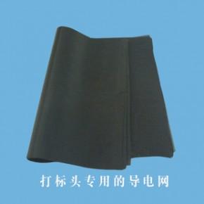 通用型打标头导电网 棉布 导电性能好 保护产品
