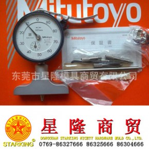 原装进口Mitutoyo数显深度指示表(深度表) 日本三丰测量工具