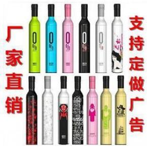 广告伞太阳伞雨伞 创意折叠遮阳酒瓶伞 防紫外线