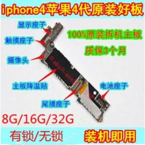 苹果iphone4拆机主板无锁/有锁原装美版  好主板