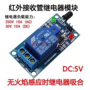 火焰传感器加继电器模块 火焰 红外接收模块 无火光检测