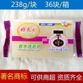 好太太洗衣皂肥皂批发厂家直批 238G 36块/件 透明皂