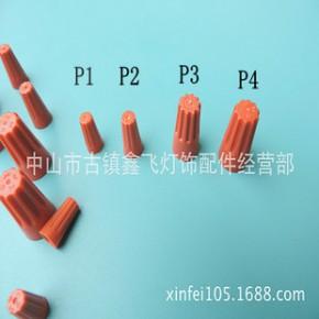 P2 接线帽/弹簧螺式接线头、 旋转端子(1000PCS/包)