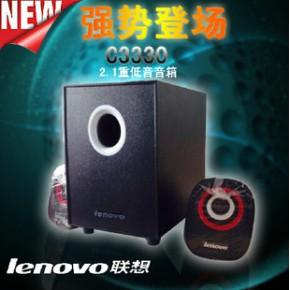 联想C3330 多媒体有源音箱/响 2.1音箱低音炮 电脑音响