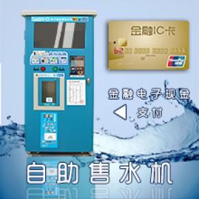 电子现金自助售水机