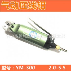 台湾进口气动压线钳 气动端子钳、气动奶嘴钳YM-300  2.0-5.5