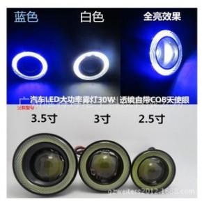 汽车LED透镜30W雾灯 带COB天使眼牛眼雾灯改装鱼眼雾灯日行灯3寸