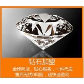 孔斌网校钻石加盟 找代理商网上开店货源供应网店加盟开店加盟