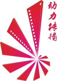 广州动力传播