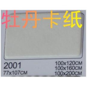 牡丹卡纸 相框卡纸 十字绣卡纸 2001 本白 100*240 cm
