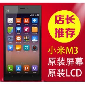小米3手机屏幕总成带框 全网低价 原装小米M3屏幕