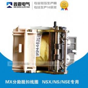 NSX /NS/CVS断路器专分励脱扣线圈 MX/SHT  跳闸线圈