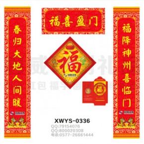 定做2015新春对联专版定制羊年对联印刷广告宣传春联设计