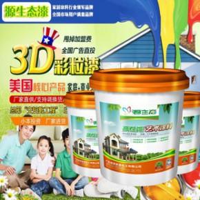 源生态漆3d颗粒漆全效彩粒漆新型环保涂料厂家直供免费加盟