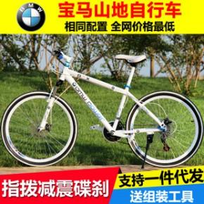 宝马山地自行车 26寸21 24 27变速双碟刹 批发秒捷安特 一件代发