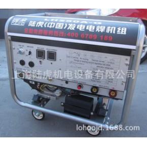 〖工厂直销〗250A大功率多功能逆变发电电焊机组7KW发电电焊机组
