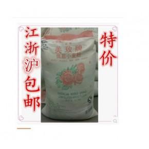 美玫牌低筋小麦粉22.7kg批发 蛋糕烘焙原料面包粉 优质饼干面粉