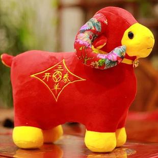 三羊开泰羊年吉祥物毛绒玩具大号公仔儿童女友礼物新款