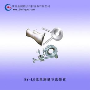 MY-LG流量测量节流装置-蒸汽流量计-做工精良 品质卓越 性价比高