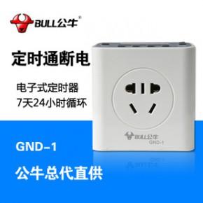 公牛定时器插座GND-1电子式开关带倒计时时控开关定时转换插座