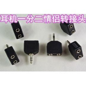 3.5mm一分二情侣耳机转接头 音频1分2耳机转接头线 耳机转换器头