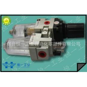 AC系列气源处理元件(二联件)加D为自动排水型系列