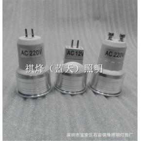 LED mr11灯杯外壳套件 mr16高光射灯1w