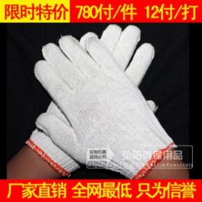 500g纱线手套 劳保手套批发 棉纱防护手套 劳保用品