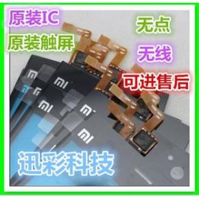 小米m3全新原装触摸屏贴合外屏幕 总成