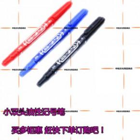 油性记号笔 光盘笔  斑马小双头记号笔 勾线笔 画画笔