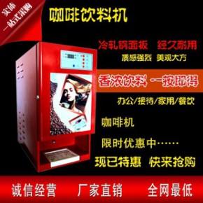 立式全自动咖啡机饮料机果汁机速溶奶茶机单冷四热型 速溶咖啡机