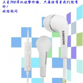 三星i9300手机耳机 耳麦线控调音 三星原装礼品耳机 Samsung耳机