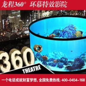 360度圆形环幕特效影院 360度环幕影院 360度影院等