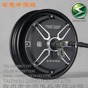 全顺电机10寸1000w电动车电机 大功率电摩电机