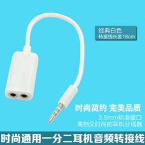 长度18CM 3.5MM接口 一分二耳机音频转接线 耳机分线器