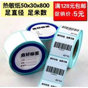 三防收银电子称不干胶热敏纸50*30*800张 收款机标签面单药品条码