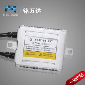 多路通1秒快启安定器  F3支持频闪 超薄安定器套装hid安定器