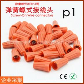 企业集采闭端子电线接线头旋转闭端子螺旋式压线接线帽 P1