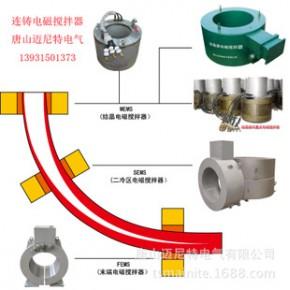 电磁搅拌器、连铸电磁搅拌器、液态金属搅拌器