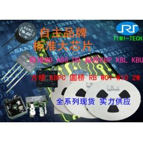 SMD贴片桥式 整流器 MB2F 特价 原装 优势现货