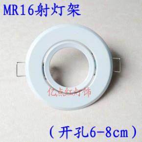 MR16射灯LED筒灯架孔灯天花灯架子铁皮白色开孔6 7 8CM节能灯
