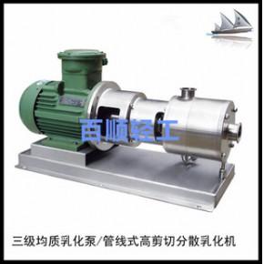 管线式三级乳化泵,三级均质乳化泵