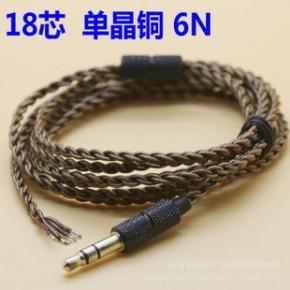 DIY 耳机线材单晶铜耳机线镀银线 透明黑UE线 女神线 HIFI线材